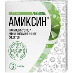 Амиксин, табл. п/о пленочной 125 мг №6